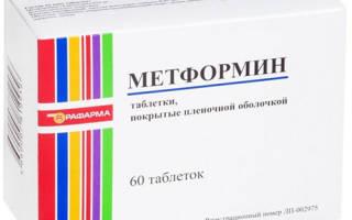 Как долго можно принимать метформин