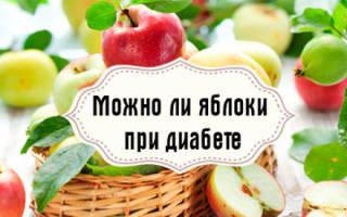 Яблоки при сахарном Болезние 2 типа