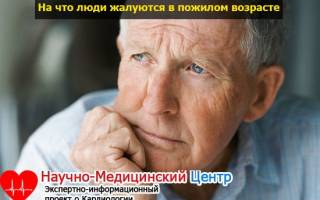 Лечение артериальной гипертензии у пожилых