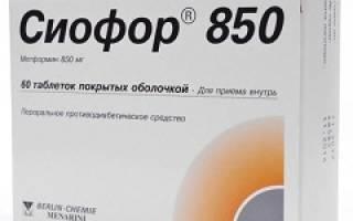 Сиофор 850 для похудения как принимать