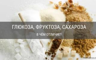 Сахар и сахароза разница