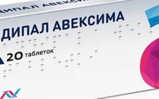 Андипал состав таблетки