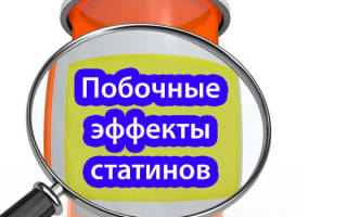 Лекарства от Болезниа статины