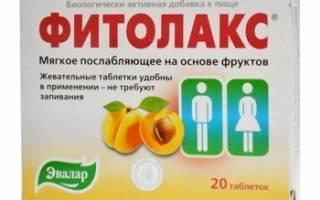 Жевательные таблетки от запора фитолакс