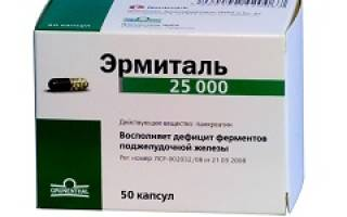 Таблетки эрмиталь от чего