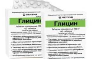 Глицин при сахарном Болезние 2 типа