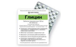 Глицин при гипотонии