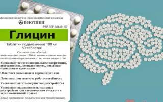 Можно ли пить глицин при повышенном давлении