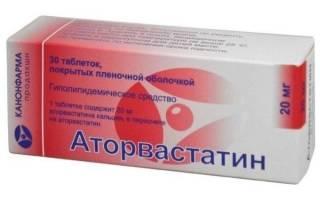 Аторвастатин для чего назначают