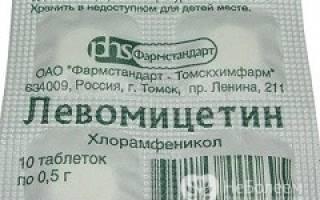 Левомицетин при Болезние