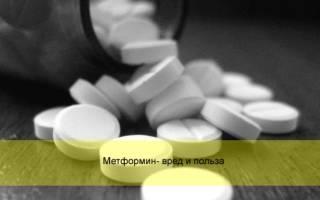 Метформин продлевает жизнь