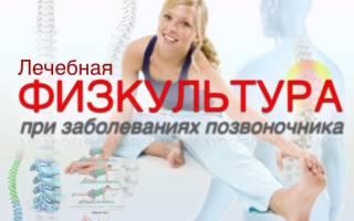 Физические упражнения при Болезние