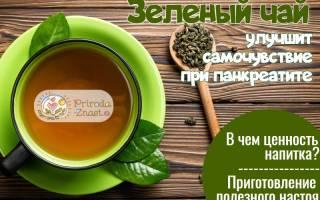 Зеленый чай при Болезние поджелудочной железы